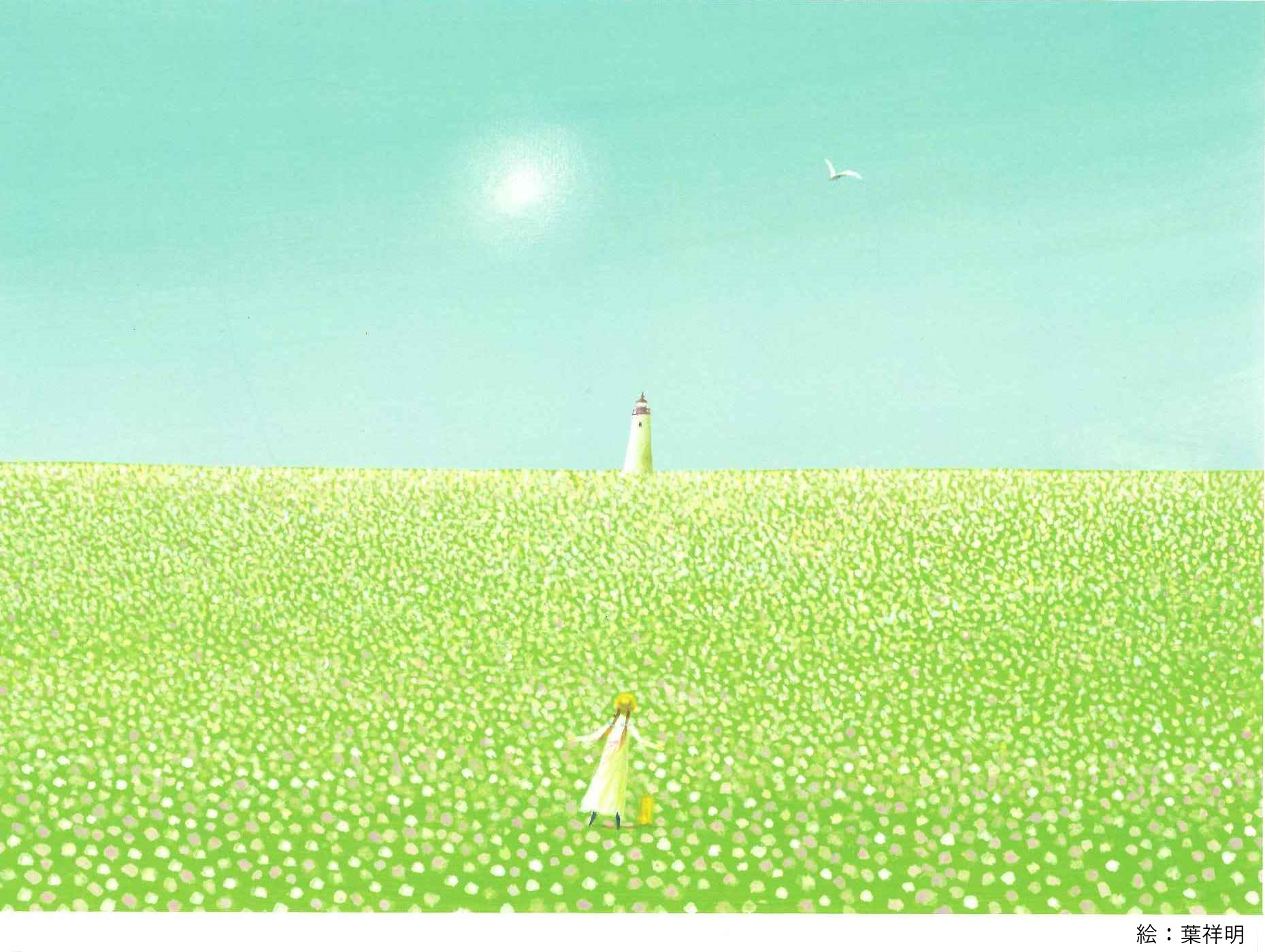 画像「旅立ちの花畑」